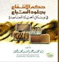 من مؤلفات الشيخ أ.د محمد المحيميد